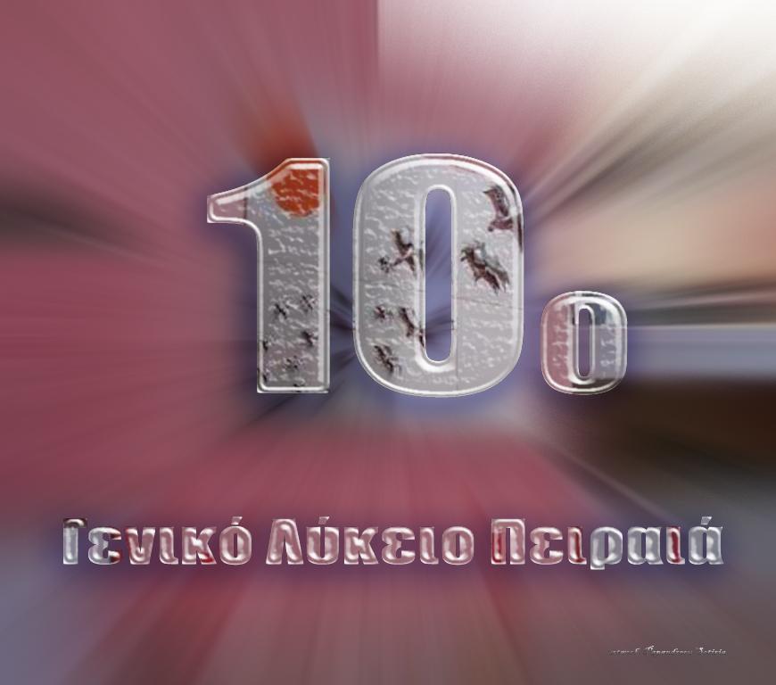 10ο ΓΕΛ ΠΕΙΡΑΙΑ